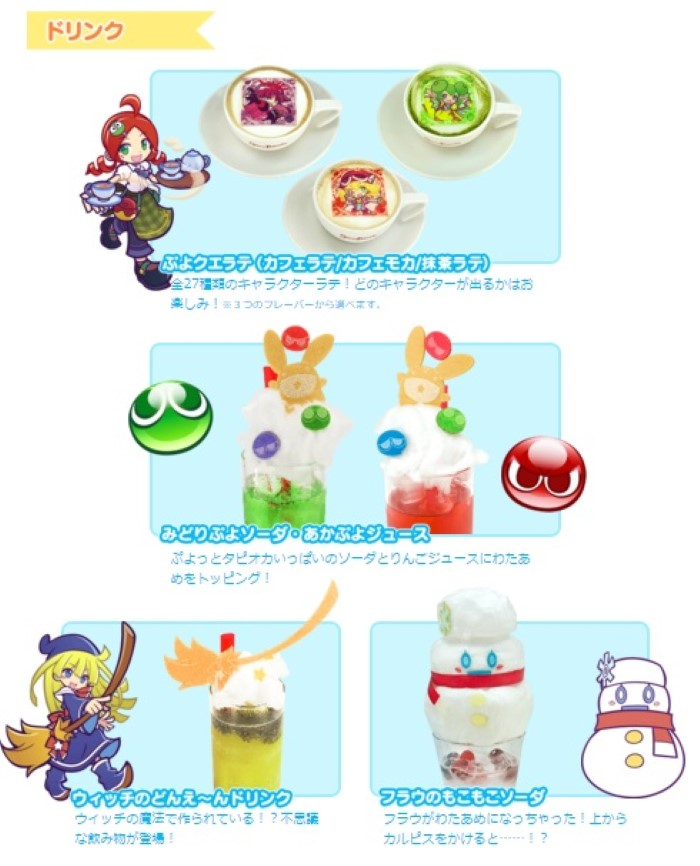 puyo-puyo-drinks