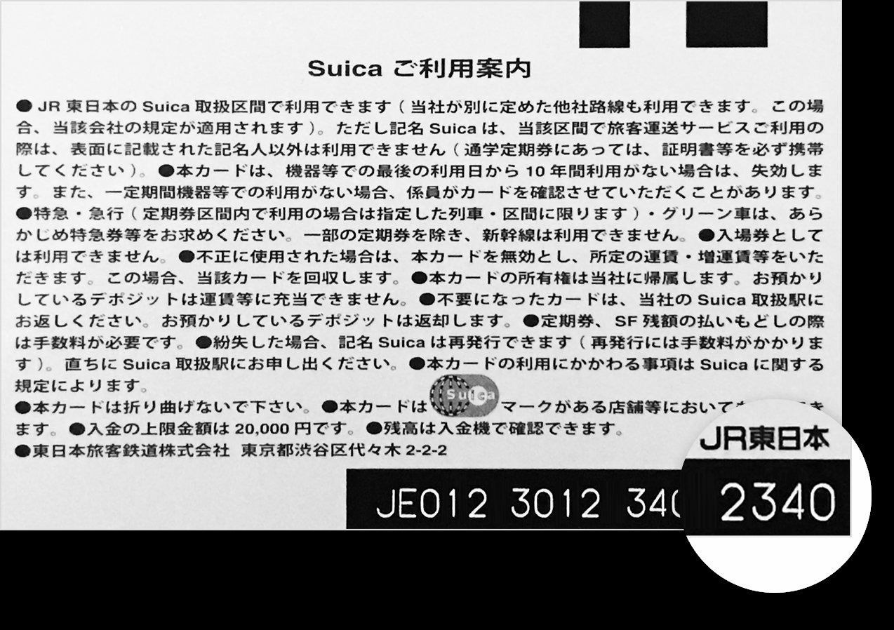 Apple Pay Suica